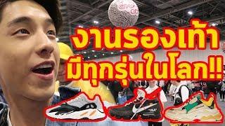 LONDON SNEAKER CON งานขายรองเท้าที่ใหญ่ที่สุดในโลก!!!