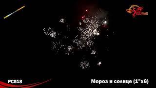 "Римская свеча ""Мороз и солнце"" РС518 (1""х6) от компании Интернет-магазин SalutMARI - видео"