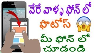 HOW ACCESS PHOTOS ON ANOTHER PHONE IN TELUGU