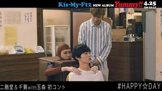 Kis-My-Ft2/「HAPPY☆DAY」キスマツ荘〜キスマイ7年目の仲直り大作戦〜ダイジェストMOVIE7thALBUM「Yummy!!」収録