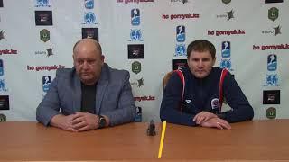 Пресс-конференция матчей МХК «Горняк» - МХК «Арлан»