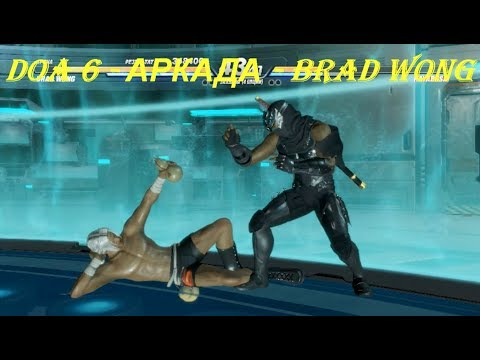 DOA 6 - АРКАДА - BRAD WONG