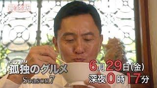 ドラマ24孤独のグルメSeason7#12
