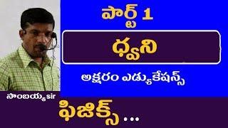 ధ్వని    Sound    Physics Classes in Telugu    Appsc Tspsc RRB SSC Police Groups