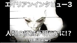 エイリアンインタビュー3 日本語訳  EBE Alien Interview Part 3 Japanese