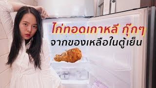 ทำไก่ทอดบอนชอน จากของเหลือในตู้เย็น