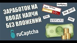 Rucaptcha интернет заработок без вложений на вводе капчи 100 рублей в день легко