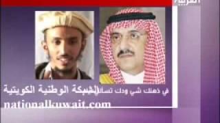 اغاني طرب MP3 عاجل : تسجيل مكالمة الامير محمد بن نايف والارهابي تحميل MP3