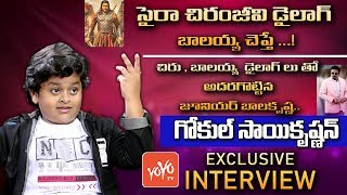 Junior Balakrishna Interview (Gokul) | Balakrishna Dialogues | Chiranjeevi | NBK 105 | YOYO TV