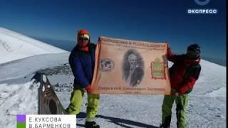 Четверо пензенцев развернули флаг с портретом Загоскина на Эльбрусе