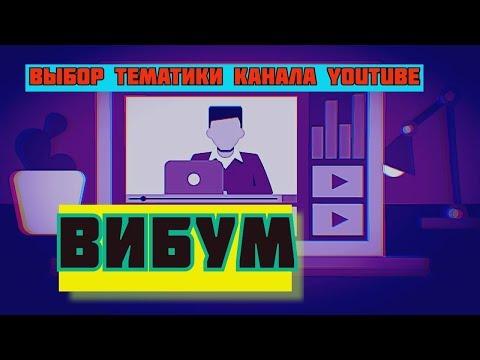 какие тематики каналов для ютуб выбрать/вибум viboom посев видео ютуб/viboom com сервис посева видео