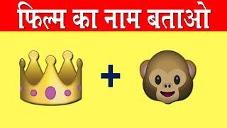guess movie name with emoji answers - मुफ्त