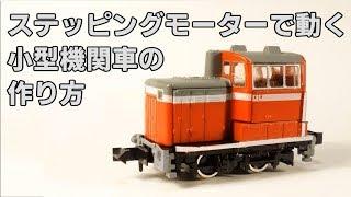Nゲージ 改造 ステッピングモーターで動く小型機関車の作り方【鉄道模型】