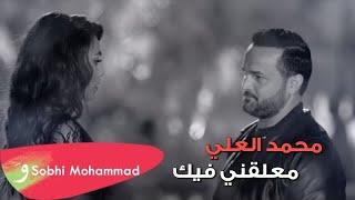 تحميل و مشاهدة محمد العلي - معلقني فيك وناسيني / [Mohammad Al Ali - Malkni Fek [Official Music Video MP3