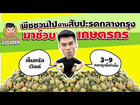 ผิวกล้วยจากโรคสะเก็ดเงิน
