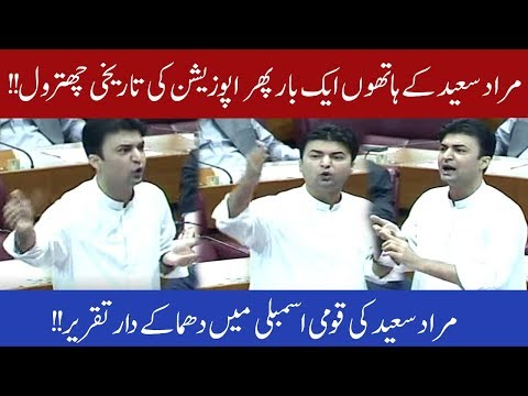 Murad Saeed Blasting Speech in National Assembly today | 19 September 2019 | 92NewsHD