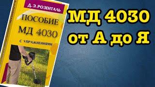 Металлоискатель мд 4030 самый дешевый  металлоискатель с алиэкспресс. В данном видео  реальный коп с металлоискателей с