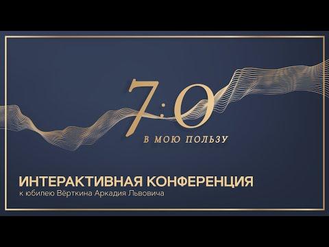 7:0 В МОЮ ПОЛЬЗУ