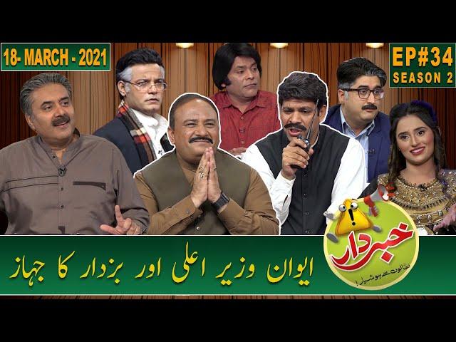 Khabardar with Aftab Iqbal   CM Office   New episode 34   18 March 2021   GWAI