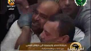 فرحة عائلة محمد ناجى جدو كاس الامم الافريقية جـ 1