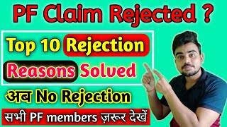 10 PF claim rejection reasons explained with solution. All PF claim Rejection reasons and solutions.