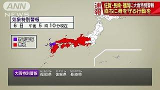 大雨特別警報福岡・佐賀・長崎に発表気象庁18/07/06