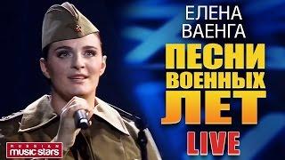 Елена Ваенга - Песни Военных Лет ✬ LIVE ✬ Elena Vaenga - Songs of the War Years