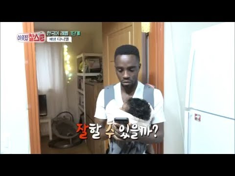 이웃집 찰스 - 베냉 다니엘의 한국어 레벨 1단계!.20181120