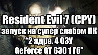 Resident Evil 7 Вылет в подвале - РЕШЕНИЕ (AMD Phenom) - Самые