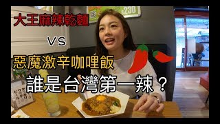 THE MOST SPICY NOODLES V.S. THE MOST SPICY CURRY RICE | WHO WILL BE THE NO.1?