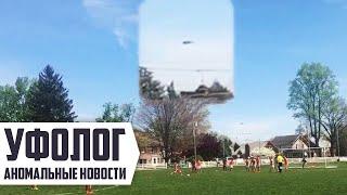 НЛО сняли во время футбольного матча / НОВОСТИ НЛО 2017, Инопланетяне, Ужас, ШОК, Видео НЛО