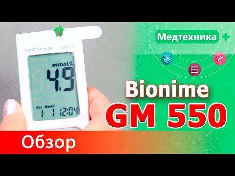 Глюкометр Bionime GM550 (Бионайм)