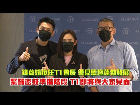 錢薇娟接任台灣新籃球職業聯盟T1 League會長