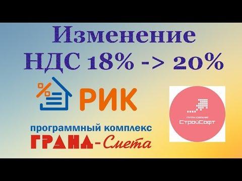 Изменение ставки НДС с 18% до 20% в программных комплексах ГРАНД-Смета, РИК и Smeta.ru