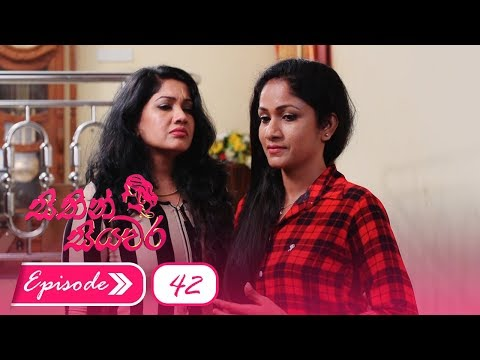 Sithin Siyawara | Episode 42 - (2018-06-28) | ITN