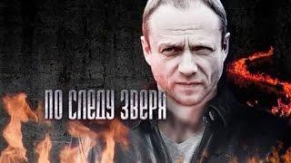 По следу зверя 1-2-3-4 серия Фильм полностью Криминальный боевик Russkiy detektiv Po sledu zverya