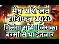 Mesh rashi love rashifal 2020 in hindi | aries love Horoscope 2020