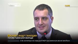 Випуск новин на ПравдаТУТ Львів 20.11.2018