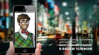 Промо ролик мобильного приложения