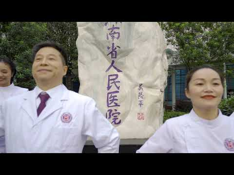 Chinese Hunan Stroke Association and Red Bracelet Volunteers