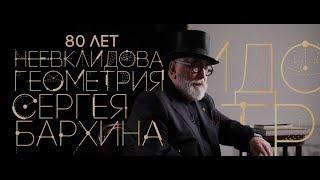 Неевклидова геометрия Сергея Бархина. 1-серия