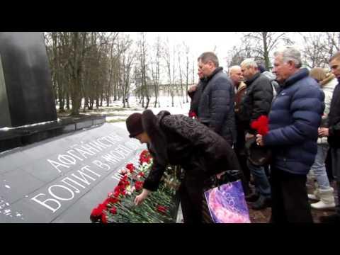 В Великом Новгороде почтили память ветеранов-афганцев