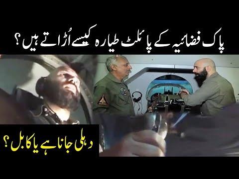 Flight Session – Mahaaz with Wajahat Saeed Khan – PAF Ka Mahaaz – Dunya News