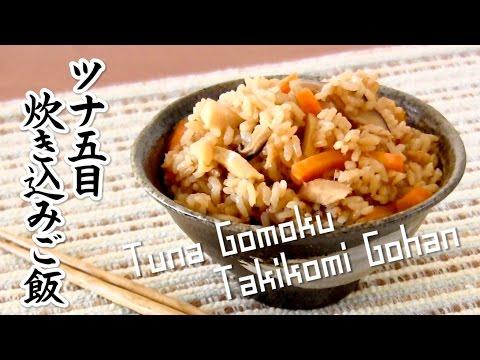 Tuna Gomoku Takikomi Gohan ツナ五目炊き込みご飯 – OCHIKERON – CREATE EAT HAPPY