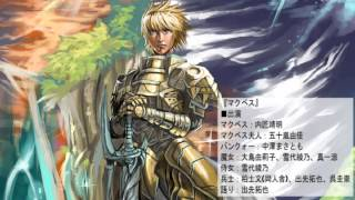シェイクスピア「マクベス-Macbeth-」ラジオドラマ