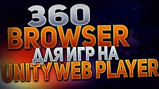 360 Browser - для игр на Unity Web Player   Шустрый браузер