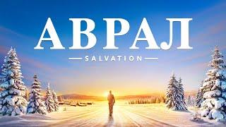 """Христийн сүмийн кино """"Аврал"""" Та үнэхээр аврагдсан хүн үү? (Монгол хэлээр)"""