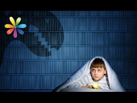 Страх темноты: как ребенку побороть никтофобию? – Все буде добре. Выпуск 879 от 14.09.16