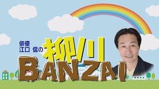 俳優・江口信の柳川BANZAI!#172017.3.1公開