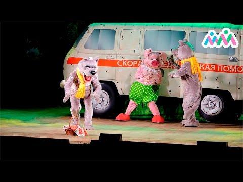 Маша и медведь спектакль театр представление мультфильм (часть 1)